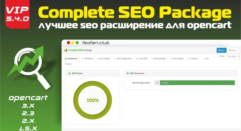 Complete SEO Package the best seo extension for opencart v.5.4.0 VIP