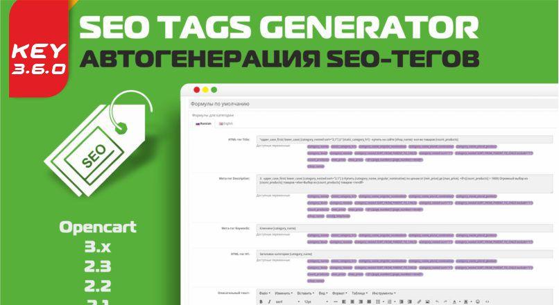 SEO Tags Generator автогенерация SEO-тегов v.3.6.0 Key
