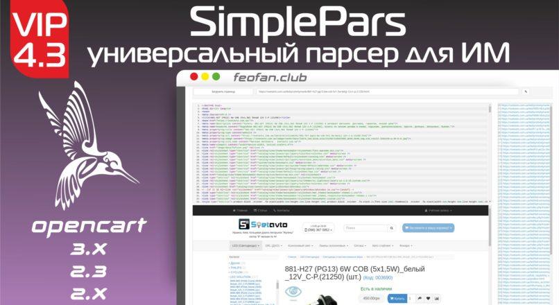 SimplePars Универсальный парсер для ИМ v4.3_stable Null VIP