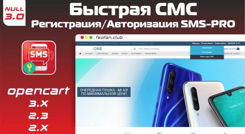Быстрая СМС регистрация/авторизация SMS-PRO v.3.0