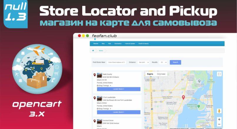 Store Locator and Pickup v.1.3 — Магазин на карте для самовывоза