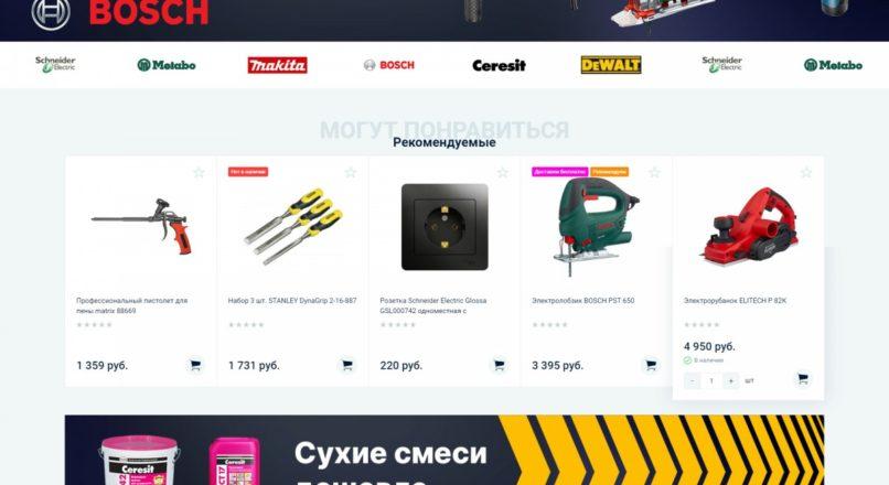 Stroimarket 2 новый шаблон для продажи стройматериалов и инструментов