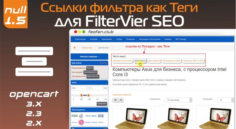 Ссылки фильтра как Теги для FilterVier SEO v.1.5