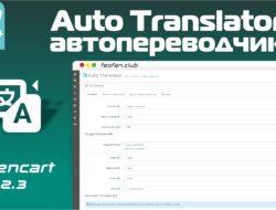 Auto Translator v.1.3.4 Автопереводчик Opencart 2.3