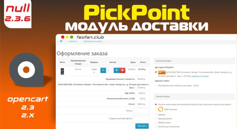 Модуль доставки PickPoint для OpenCart 2.x v.2.3.6.21