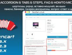Accordion & Tabs & Steps, Faq & HowTo Microdata, шорткоды, popup v.1.2.1 Key