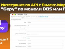 Интеграция по API с Яндекс.Маркет («Беру») по модели DBS или FBS v.1.2 VIP