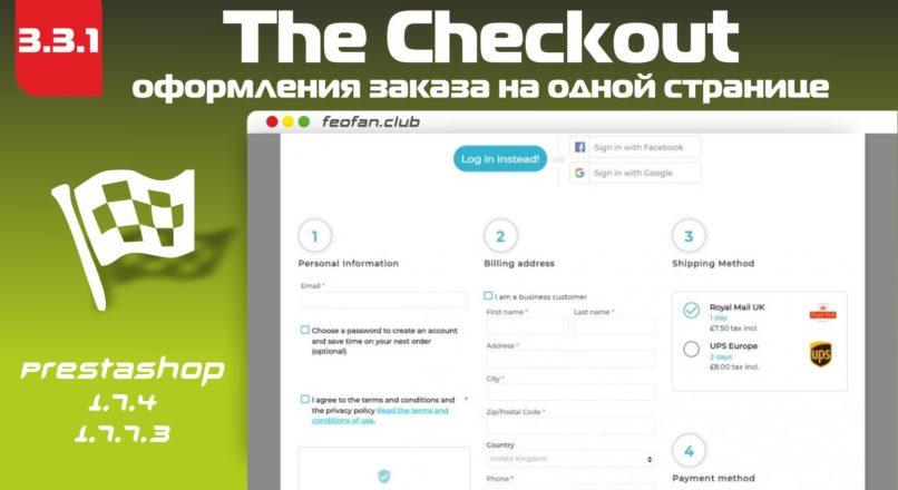 The Checkout оформления заказа на одной странице Prestashop v.3.3.1