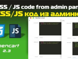 CSS / JS code from admin panel — CSS/JS код из админки
