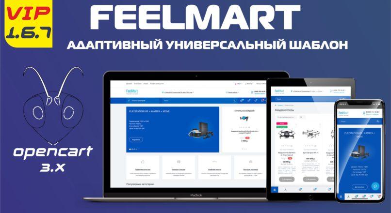 FeelMart адаптивный универсальный шаблон v.1.6.7 VIP