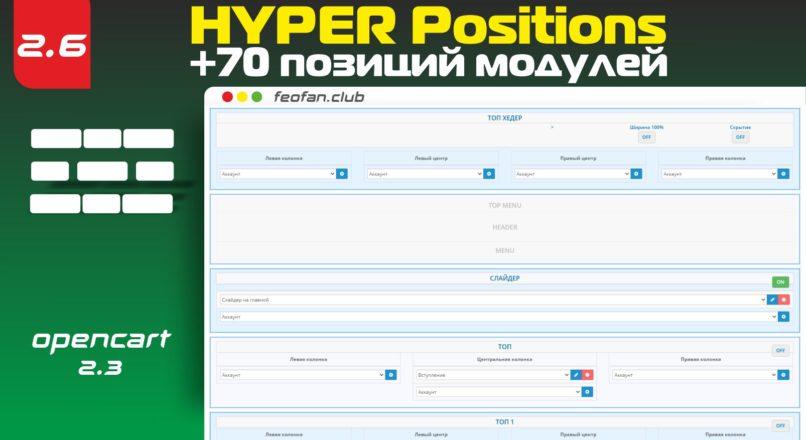 HYPER Positions +70 позиций модулей — oc2.3x