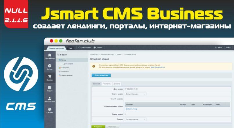 JSmart CMS Business v.2.1.1.6