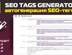 SEO Tags Generator автогенерация SEO-тегов v.3.6.2 Key