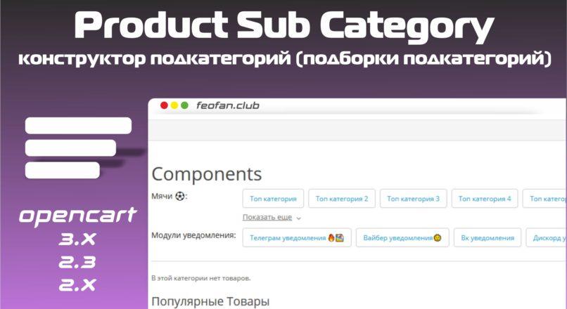 Конструктор подкатегорий (подборки подкатегорий) — Product Sub Category
