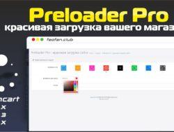 Preloader Pro красивая загрузка Вашего магазина
