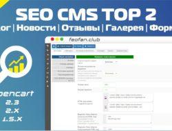 SEO CMS TOP 2 — Блог | Новости | Отзывы | Галерея | Формы v.57.0