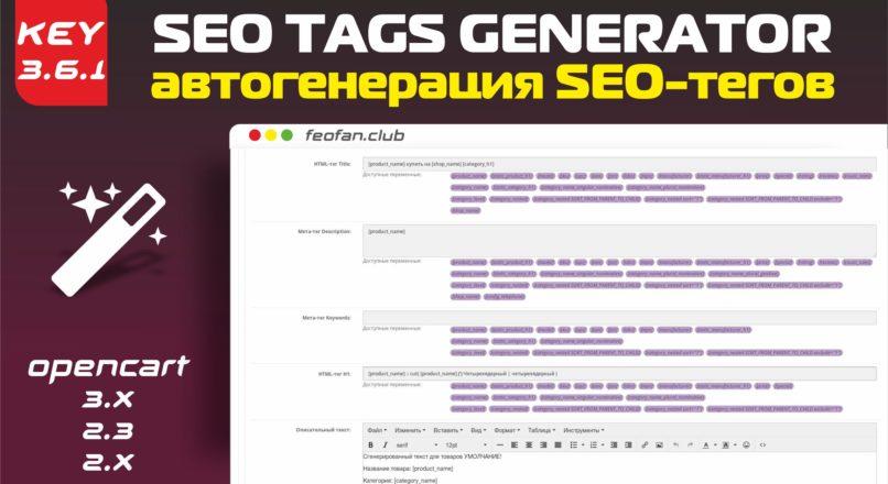 SEO Tags Generator автогенерация SEO-тегов v.3.6.1 Key