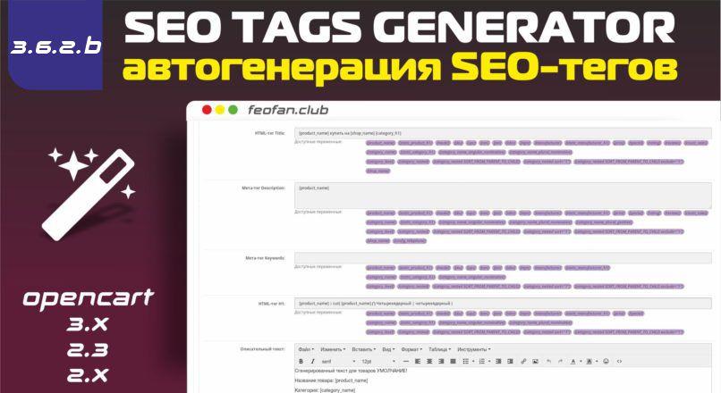SEO Tags Generator автогенерация SEO-тегов v.3.6.2.b Key