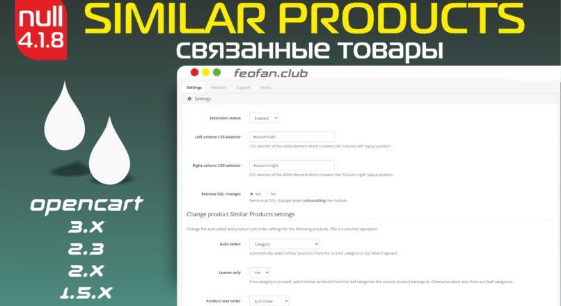 Similar Products v.4.1.8 Связанные товары