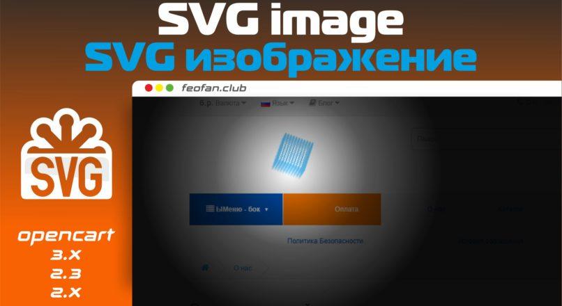 SVG изображение / SVG image