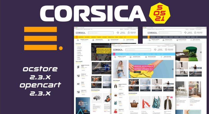 Corsica — многомодульный шаблон 3в1. v.2.7 Обновлено 5 мая