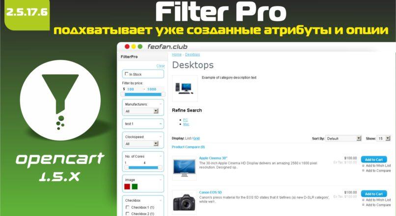 Filter Pro 2.5.17.6_beta