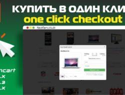 Купить в один клик — One click checkout v.2.0