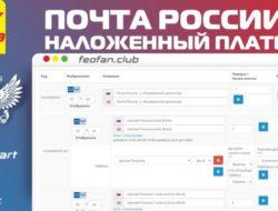 Почта России + наложенный платеж v.4.9.9 KEY