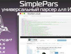 SimplePars Универсальный парсер для ИМ v4.4.5_beta Null VIP