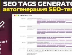 SEO Tags Generator автогенерация SEO-тегов v.3.6.4 Key