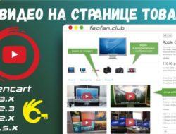 Видео на странице товара — Video product page v32 Key