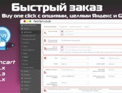 Быстрый заказ («Buy one click») с опциями, целями Яндекс и Google + бесплатные SMS! 4.0