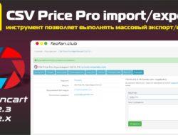 CSV Price Pro import/export 4.3.3.1 Opencart 2.x Key VIP