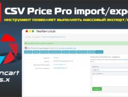 CSV Price Pro import/export v3.4.1.0 Opencart 1.5.x Key VIP