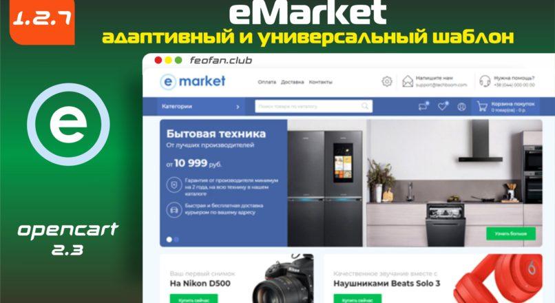 eMarket адаптивный и универсальный шаблон v1.2.7