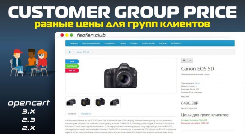 Разные цены для групп клиентов — Customer group price