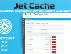 Jet Cache кеширование, pagespeed, оптимизация для магазинов v21.1 VIP