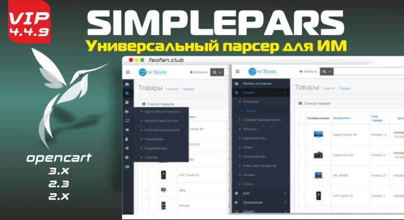 SimplePars Универсальный парсер для ИМ v4.4.9_beta KEY VIP