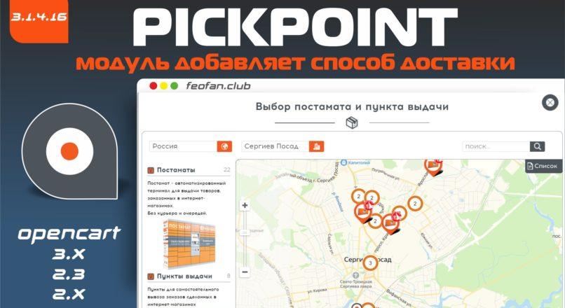Модуль доставки PickPoint 3.1.4.16