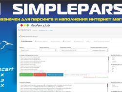 SimplePars Универсальный парсер для ИМ v4.4.8_beta_FIX KEY VIP