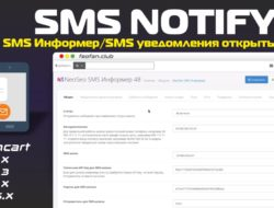 NeoSeo SMS Информер/SMS уведомления открытый код v.48