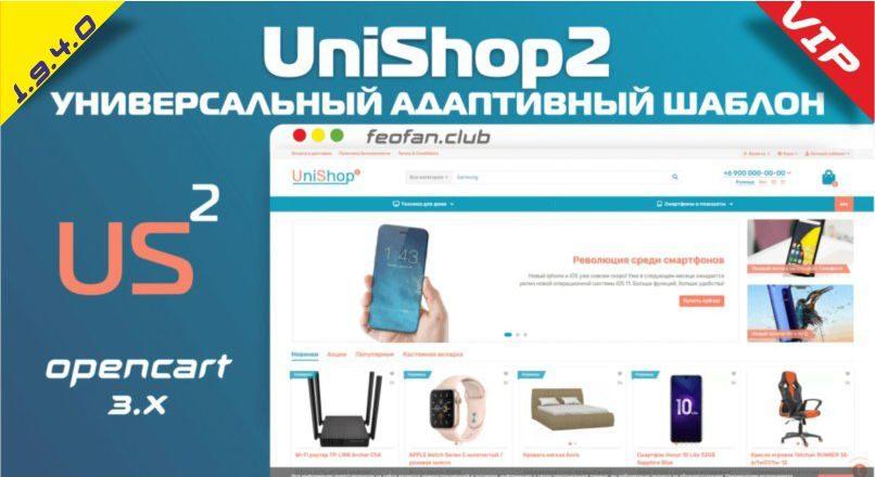 UniShop2 универсальный адаптивный шаблон v.1.9.4.0 VIP