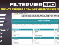 Фильтр товаров FilterVier SEO v.58 + KEY