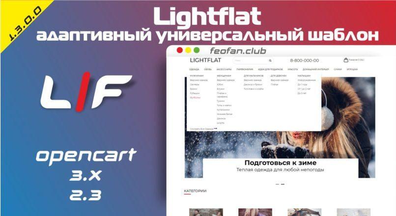 Lightflat адаптивный универсальный шаблон v.1.3.0.0