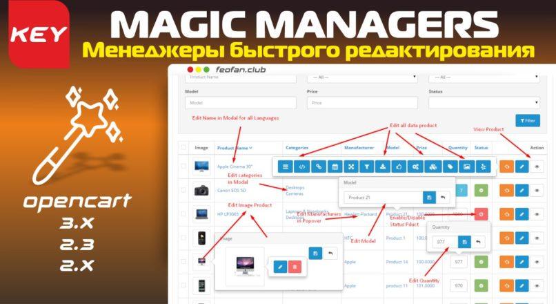 Менеджеры быстрого редактирования + Волшебные редакторы (PRO версия) KEY