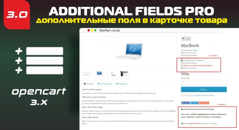 Additional Fields PRO дополнительные поля в карточке товара
