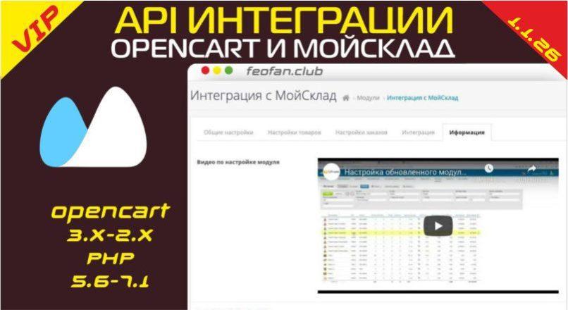 API интеграции Opencart и Мойсклад Расширенная версия v.1.1.26 VIP KEY