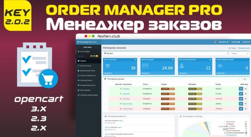 Менеджер заказов «Order Manager Pro» v.2.0.2 KEY