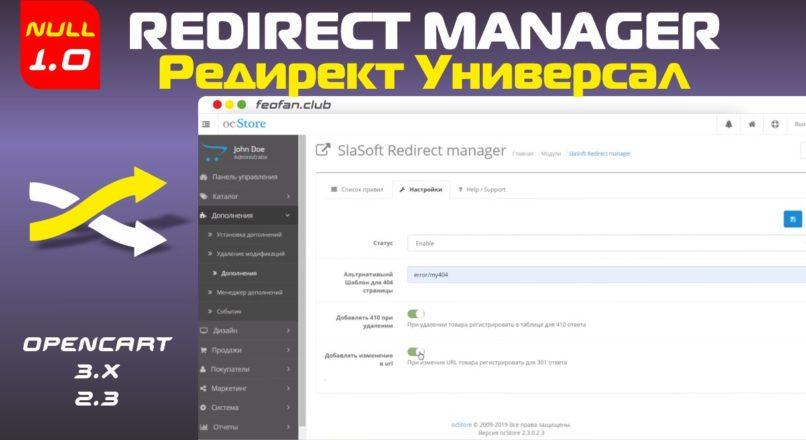 Редирект Универсал — Redirect manager v.1.0.0
