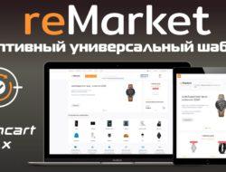 ReMarket адаптивный универсальный шаблон v.1.0.0 VIP